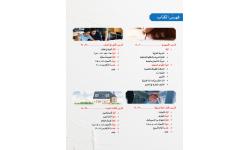 Miftah Al-Arabiyya Starter Level