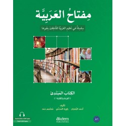Miftah Al-Arabiyya A1 (Reading and Writing)