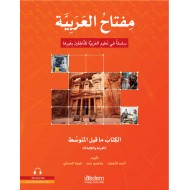 Miftah Al-Arabiyya A2 (Reading And Writing)