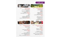 Miftah Al-Arabiyya B2 (Speaking And Listening)