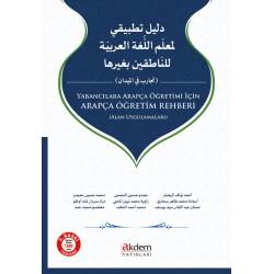 The Teacher's Guide For Arabic Teaching