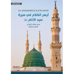 Prophet's Biography in Very Easy Arabic