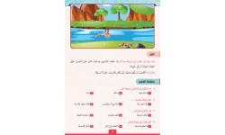 Amusing Arabic 1