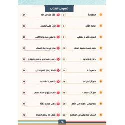 Amusing Arabic 2