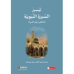 Life of Prophet (Advanced Level)
