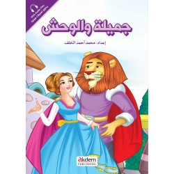 The Princesses - Beauty and The Beast