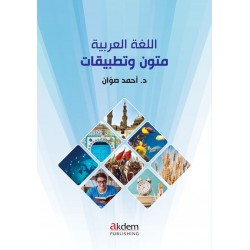 Reading and Writing Skills in Arabic