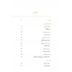 Modern Arabic Literatüre