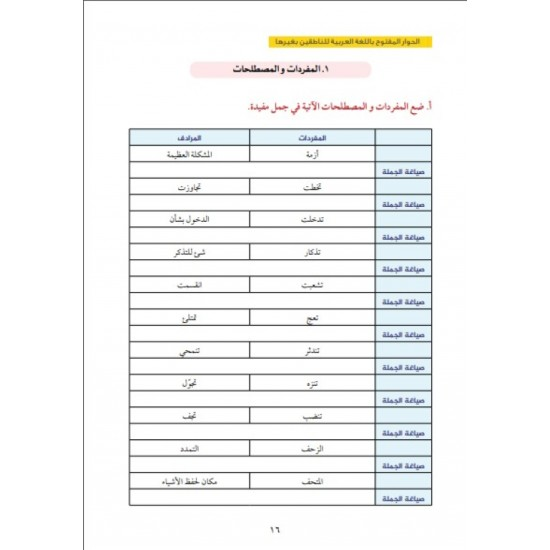 Conversational Skills in Arabic for Non-Native Speakers