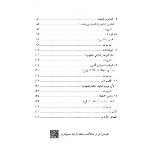 Art of Poetry in Arabic Literature Through The Ages
