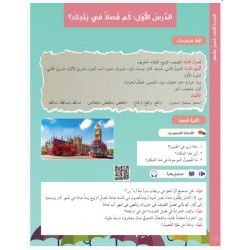 Miftah Al-Arabiyya A2 (Speaking And Listening)