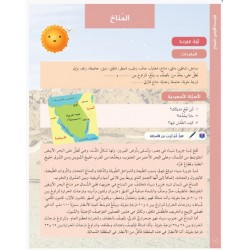 Miftah Al-Arabiyya A2 (Reading And Writing)