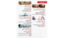 Miftah Al-Arabiyya B1 (Reading And Writing)