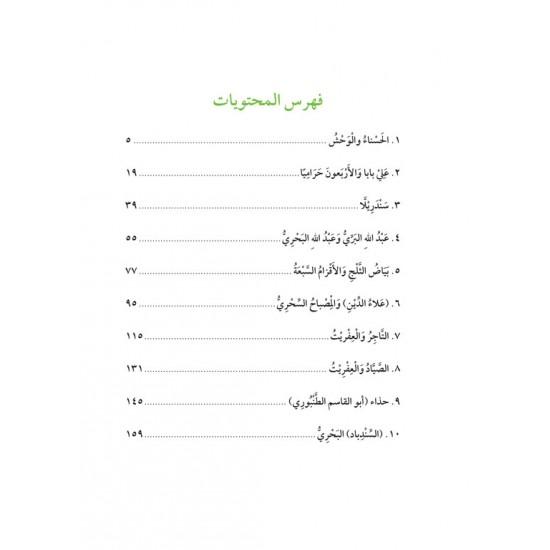 Arabic Through Tales