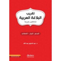 Easy Rhetoric For Arabic