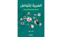 Communicate in Arabic