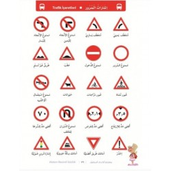 Akdem Arabic Picture Dictionary
